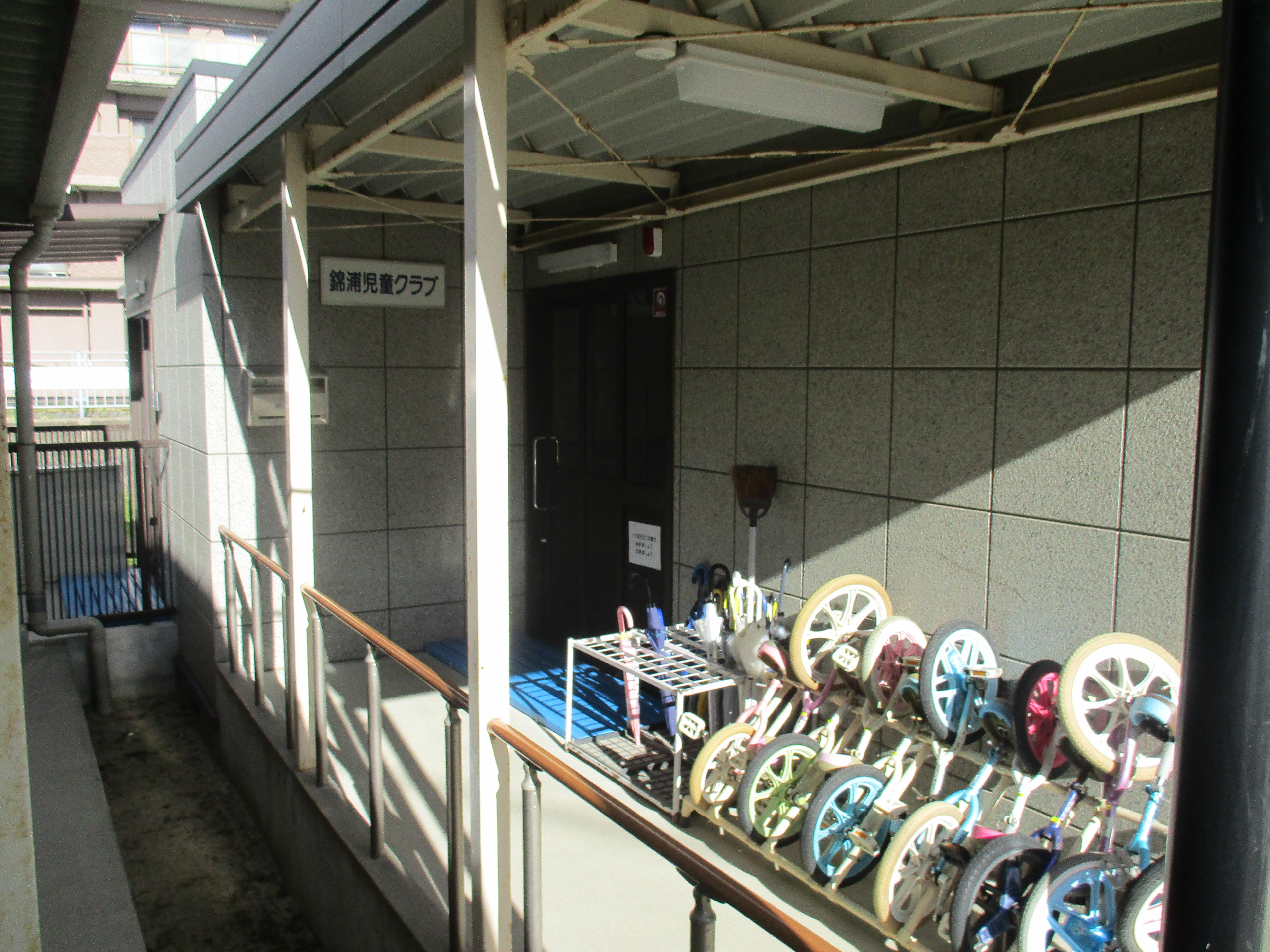 錦浦 児童クラブ   児童クラブ紹介   明石市の学童保育は一般財団法人 ...